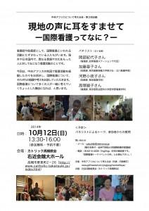 国際看護イベントチラシ最終版1-1