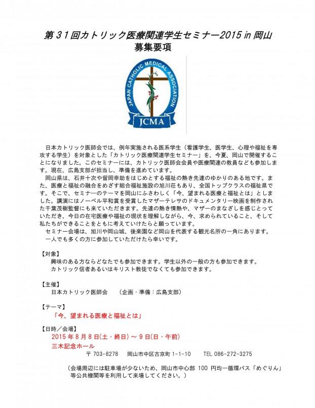 ●(新)学生セミナー2015 募集要項_page001