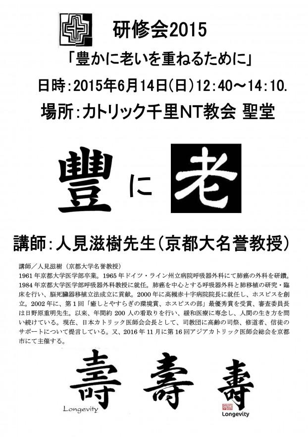 カトリック千里ニュータウン教会研修会ポスター