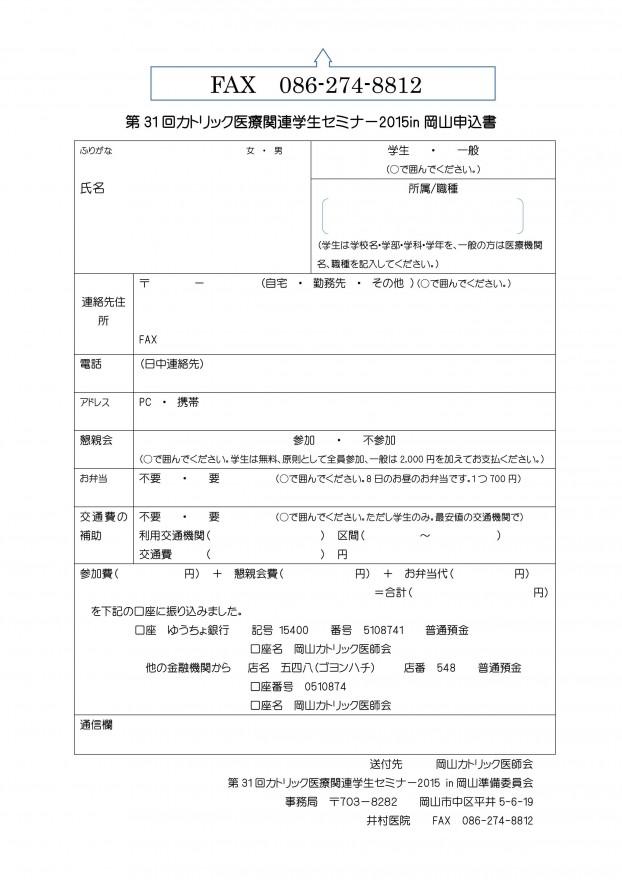 ●(新)学生セミナー2015 申込書