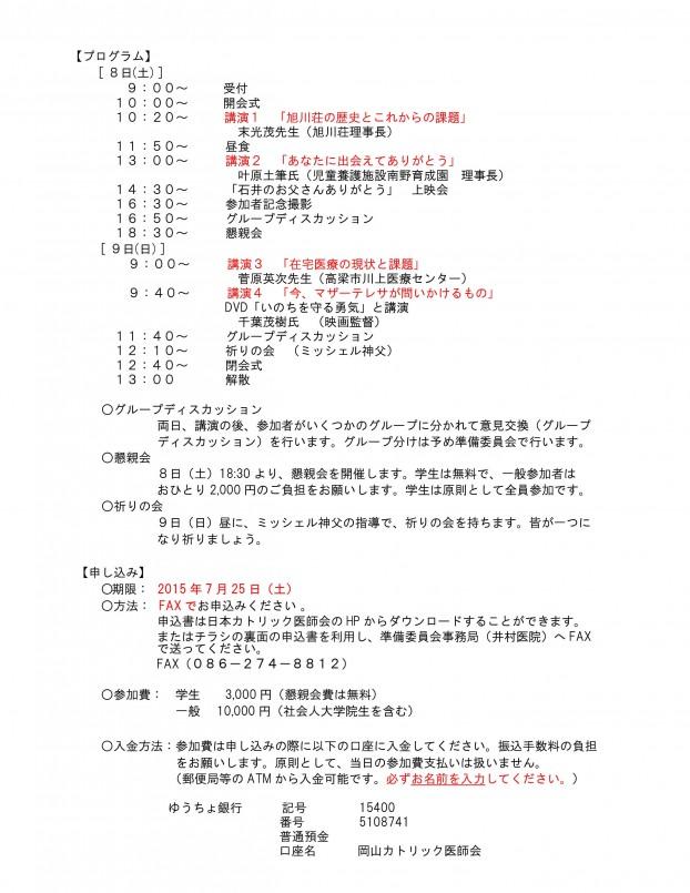 ●(新)学生セミナー2015 募集要項_page002