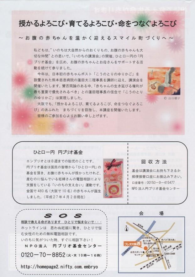 20150627円ブリオ大阪(裏)