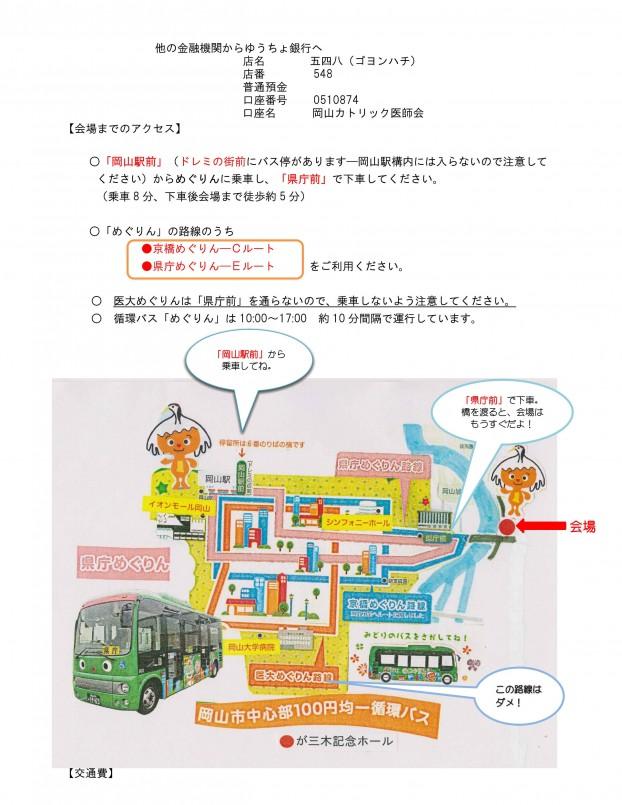 ●(新)学生セミナー2015 募集要項_page003
