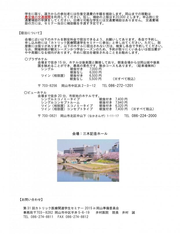 ●(新)学生セミナー2015 募集要項_page004