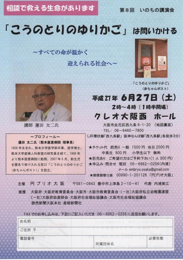 20150627円ブリオ大阪(表)