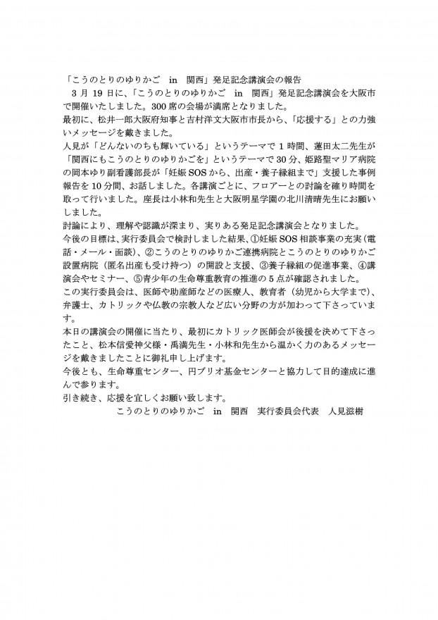 HPへ報告