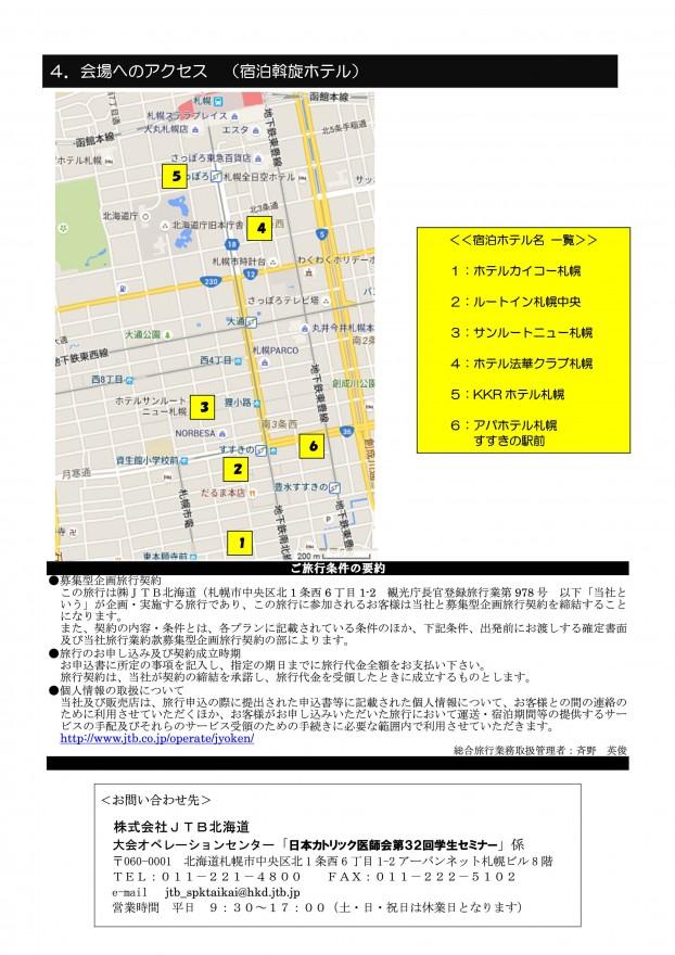 宿泊プランご案内_page002