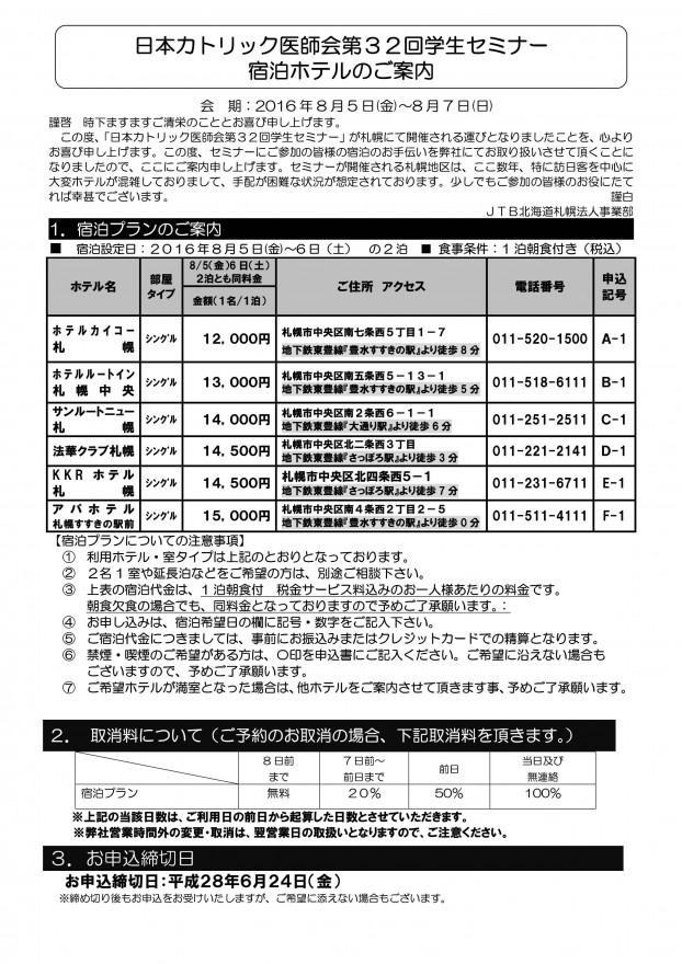 宿泊プランご案内_page001