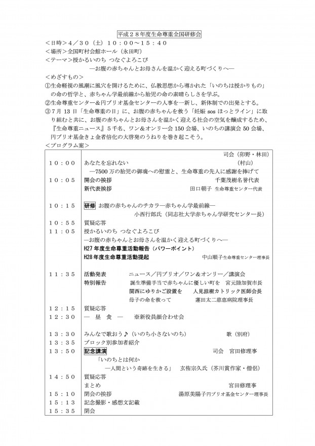 4・9H28年全国研修会プログラム案_page001
